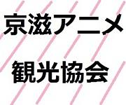 京滋アニメ観光協会