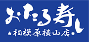 おたる寿司相模原横山店