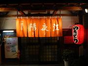 居酒屋 陽夜江(ひよこ)