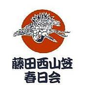 藤田西山笠