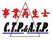 事業再生士(CTP/ATP)になる!