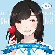 【STU48】31 石田千穂【1期生】