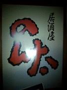 居酒屋『のん太』in安芸グラ