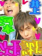 ★オリラジ☆&★次長課長☆