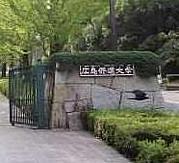 広島修道大学同窓会 呉修大会