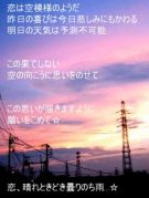 恋、晴れときどき曇りのち雨…☆