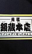 鍋蔵本店(廣島支部入口)