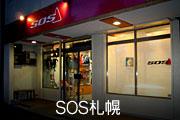 SOS 札幌