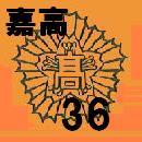 嘉穂高校 36期生