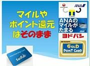 クレジットカード お得情報交換