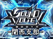 SOUND VOLTEX -BOOTH- 関西支部