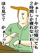 ★2012卒★社研尻叩きの会★