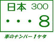 車のナンバー☆1ケタ
