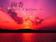 絢香(ayaka)〜 I believe 〜