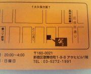 歌舞伎町焼鳥屋「笑。」友の会