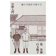 筧次郎先生の著書について