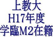 上越教育大学大学院H17度学臨M2
