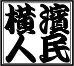 横浜人民045