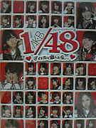 AKB1/48 アイドルと恋したら…
