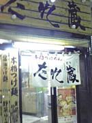 たれ蔵 上野店