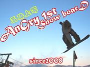 AnGry 1st(スノーボード 愛知)