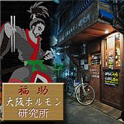福助 大阪ホルモン研究所