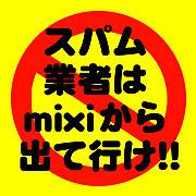 スパム業者はMixiから出て行け!!