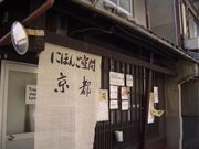 にほんご空間・京都