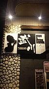 TAKEKAWA☆夜王の会☆