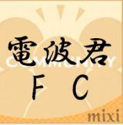 電波君FC