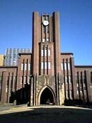 東京大学知の摩擦コミュ