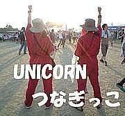 UNICORN☆つなぎっこ