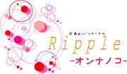 広島Ripple*Forオンナノコ*