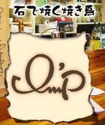 地鶏の創作料理と石焼のお店I'mp