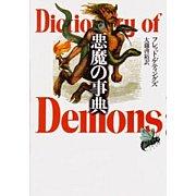 デーモン・悪魔が好き