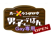 男子ごはん(gay)
