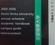 京都精華大学 205