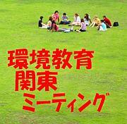 環境教育関東ミーティング