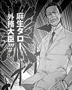 麻生タロー外務大臣!!!