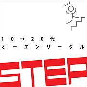 10〜20代友達作り STEP