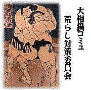 大相撲コミュ荒らし対策委員会