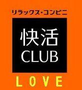 快活CLUB ☆LOVE☆