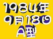 1984年9月18日生まれのA型さん☆