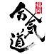 日本合気道協会福岡合気道クラブ