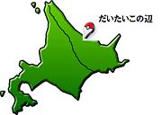 Pokémon GO inオホーツク