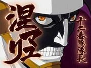 涅マユリ様を称えよ!!