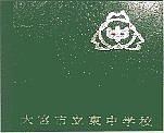 大宮東中(昭43−44生)の会