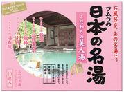 ♨ツムラ日本の名湯♨