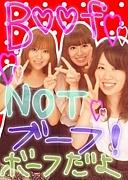 ボーフ(・ω・`)