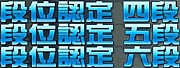 beatmania?DX,四段、五段、六段
